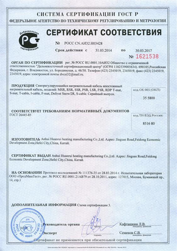 Russia GOST certificate for all our products